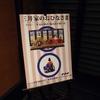 三井家のおひなさま@三井記念美術館&企画展 祭祀と神話 神道入門@國學院大學博物館