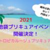 2021池袋プリキュアイベント開催決定!場所は同じ?変更点は?