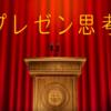 【習うより慣れよ】!important#おかわり - Think more! - 参加レポ(その1)