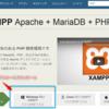 XAMPPでWordPressをローカル環境にインストールする方法
