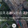 ドローンいらず? 飛行動画作成できる「Google Earth Studio」登場
