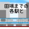 反省会@私鉄合作