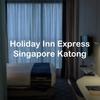 Holiday inn Express Singapore Katong宿泊記:IHG Spire Eliteとはどんなものなのか?試してみました