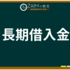 ZAIM用語集 ➤長期借入金