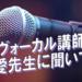 ヴォーカル講師・鎌野 愛先生に聞いてみた!vol.5~突撃!根掘り葉掘りインタビュー①~
