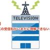 【疑問】 NHKの受信料がいまだに理解できない・・・