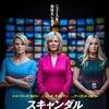 【iTunes Store】「スキャンダル (字幕/吹替)」今週の映画