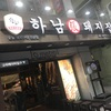 韓国旅行…サムギョプサル