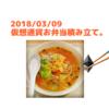 2018/03/09お弁当積立。イーサリアム(ETH)購入しました。本日弁当お休み。みそラーメン。