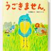 大塚健太氏×柴田ケイコ氏のユーモア絵本うごきません。