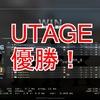 UTAGE優勝!【CSGO大会】