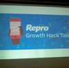 Growth Hack Talks by Repro #2に参加させていただきました #ght2