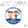 第15回エビデンス展覧会(略して、エビテン!)(2019.11.20)(お題:フリーテーマ)
