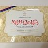 宝塚歌劇 ベルサイユのバラ