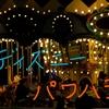 【夢の国ディズニーランドでもパワハラ】~日本にはびこる悪しきパワハラはなくならないのか~