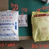 養液栽培の配合肥料 「A処方」