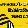 NewsPicksプレミアムを一番安く契約する方法を発見!自動継続も回避可能だ。