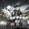 #03 アークナイツ 初イベント「騎兵と狩人」と新キャラ「スカジ」が実装! 日頃の不幸でガチャ運高める!