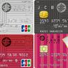 JCB CARD EXTAGEは学生が初めて作るクレジットカードには向いていません!