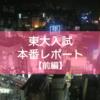 【写真で見る実録】みおりんの東大入試本番リアルレポート(前編)