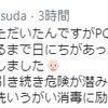 増田有華さん,PCR検査陰性!etc.