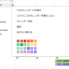 B'z SCHEDULEをMac/iPhoneのカレンダーに取り込んでみた