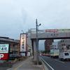 美しき地名 第53弾-2 「東新町(とうしんちょう)(東京都・板橋区)」