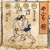 相撲取組双六 その20[完] やぐら投