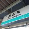330円で540㎞移動!! ~関西大回り乗車の旅2017冬~⑵