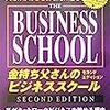 【VS.ネットワークビジネス】金持ち父さんのビジネススクール