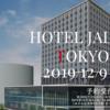#369 オリンピック期間の1泊は最低8・2万円から ホテルJALCITY東京豊洲