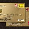 【検証結果】ドコモdカードのメリット、デメリットの注意点