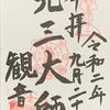 御朱印集め 観音寺(Kannonji):三重