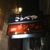 田町ランプ横丁「こうべや」
