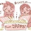 【ドイツ】日本から届いた冬にありがたすぎた物6選