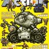 アクションゲームサイド Vol.03 雑感あれこれ