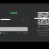 【RailsでLINEを作る】ログイン画面を作る