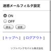 @i.softbank.jpの迷惑メール対策
