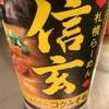 【セブンイレブン】カップラーメン美味い