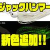 【エバーグリーン】使い勝手の良いスーパーブレーデッドジグ「ジャックハンマー 3/8oz・1/2oz」に新色追加!