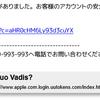 【詐欺メール?】Appleeにご登録のアカウント(名前、パスワード、その他個人情報)の確認