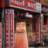 【釜山旅行記1人旅2013年】滞在時間19時間!西面でナッセポックンを食べて南浦洞でブラブラショッピング
