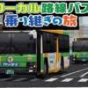 ローカル路線バスの旅第8弾(東京23区南端~23区北端)