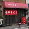 カレー番長への道 〜望郷編〜 第151回「萬金」