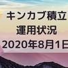 【積立投資】【個別銘柄】キンカブ運用状況 (2020年8月1日時点)