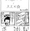 漫画:手帳オフ会はいいぞ(再掲)