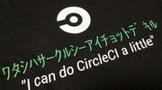 多くの CircleCI ファンが集まった「CircleCI Japan User Community Kickoff」に参加した