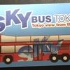 東京skybus