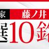 2020年春号上昇した10銘柄を特別に公開!アフターコロナの期待銘柄!