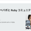 toruby 166回に参加しました : GMO ペパボと Ruby コミュニティ